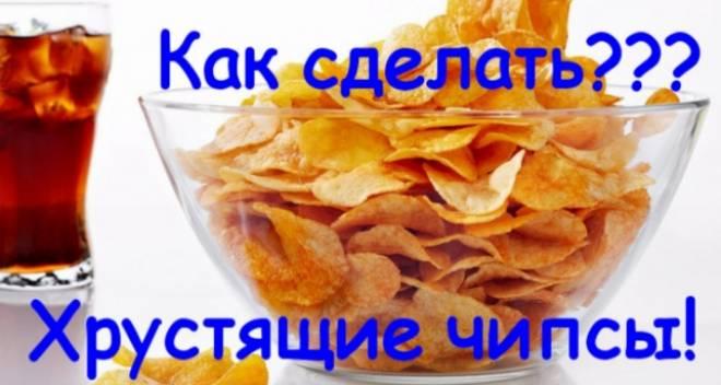 хрустящие чипсы
